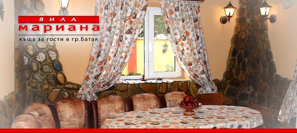 Най-уютната къща за гости в Батак! Ако искате да избягате от натовареното ежедневие на забързания град заповядайте при нас.