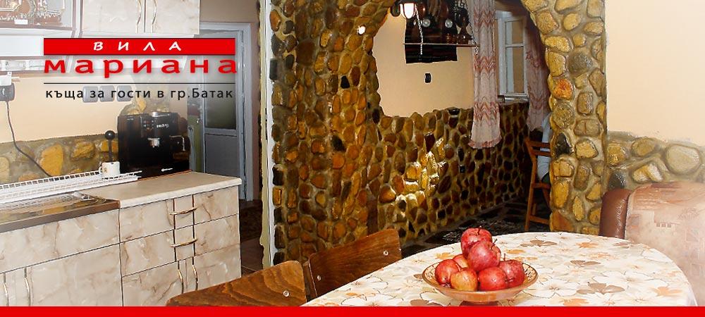 Вила Мариана - Къща за гости в гр. Батак - правилното място специално за Вас!